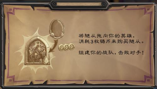 高级复生 升级_炉石推出新模式:酒馆战棋 - 炉石传说 - 虎扑社区
